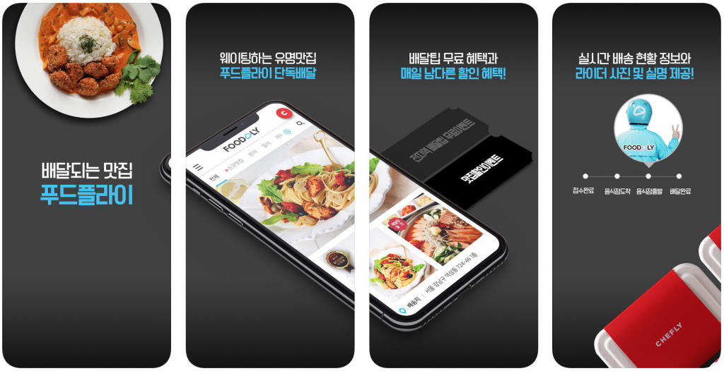 FoodFly App